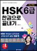 최신개정 HSK 6급 한권으로 끝내기