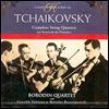 차이코프스키 : 현악 사중주 1-3번, 현악 육중주 '플로렌스의 추억' (Tchaikovsky : String Quartet No.1-3, String Sextet Op.70 'Souvenir De Florence') (2CD) - Borodin Quartet