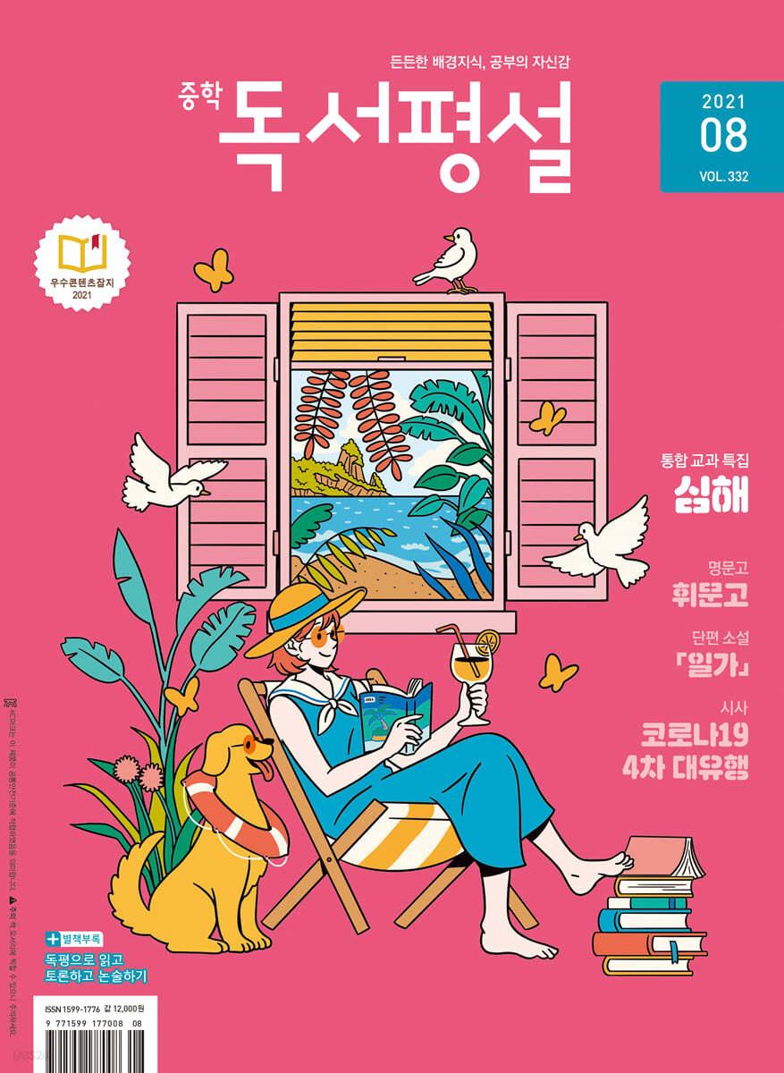 중학 독서평설 No.332 (2021년 08월호)