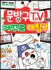 문방구TV 10 거꾸로 대탐구