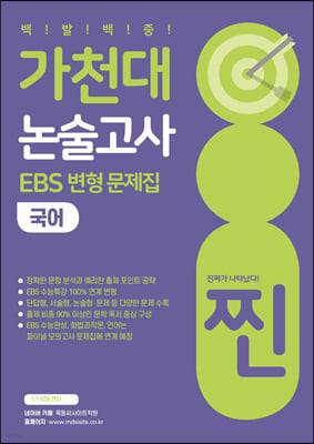 2022 찐 가천대 논술고사 EBS 변형 문제집 국어 (2021년)