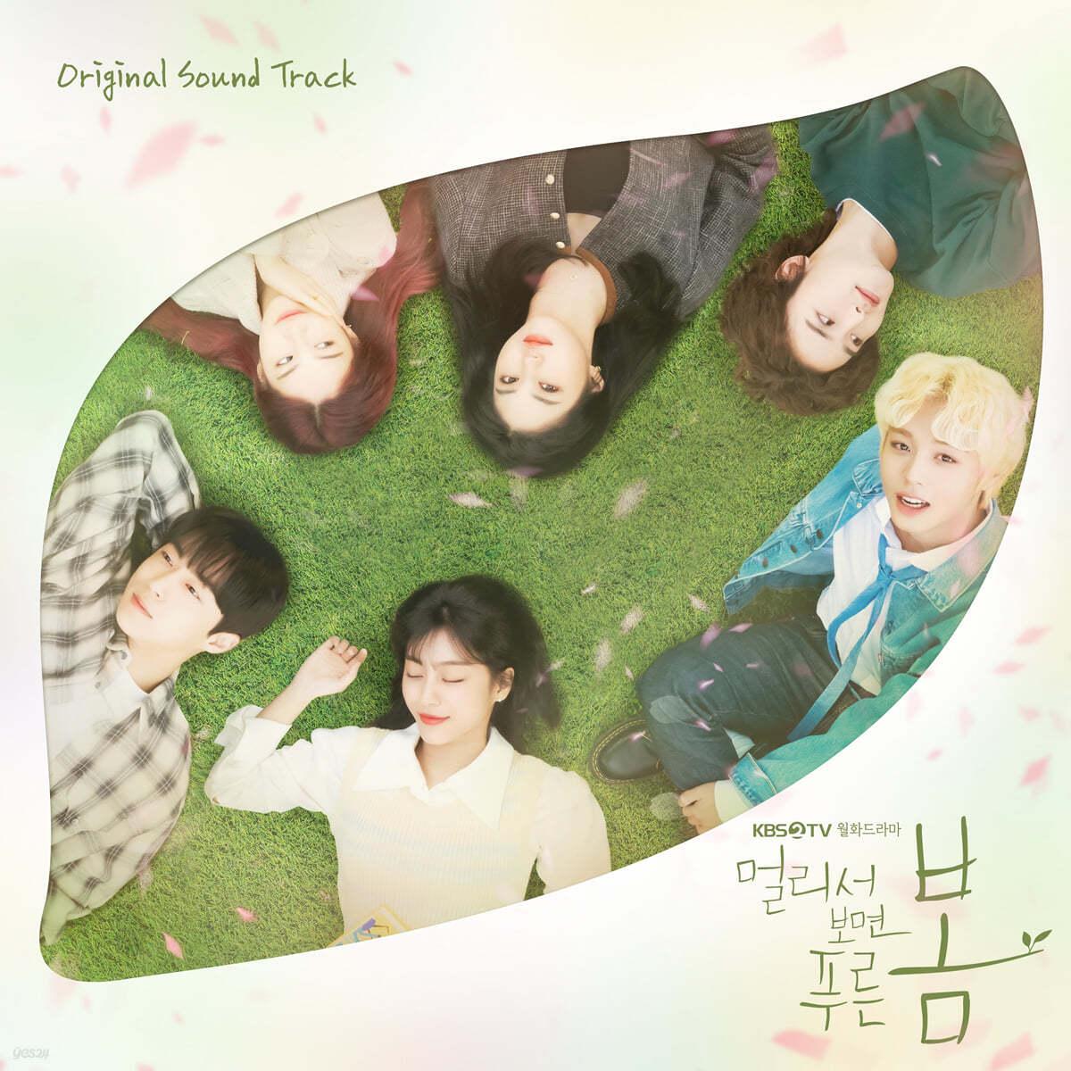멀리서 보면 푸른 봄 (KBS 2TV 월화 드라마) OST