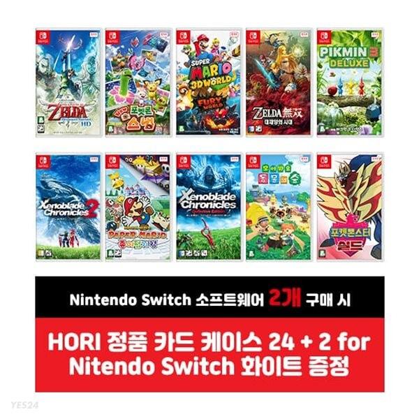 [스위치 타이틀]닌텐도 스위치 소프트웨어2종 선택 + 호리정품카드케이스 24+2 화이트 증정