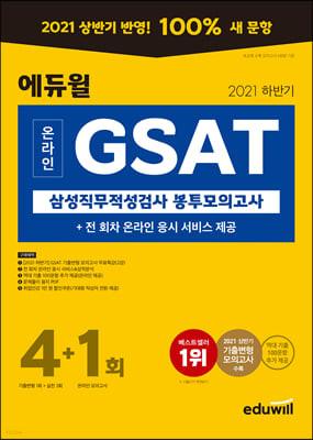 2021 하반기 에듀윌 온라인 GSAT 삼성직무적성검사 봉투모의고사 4+1회