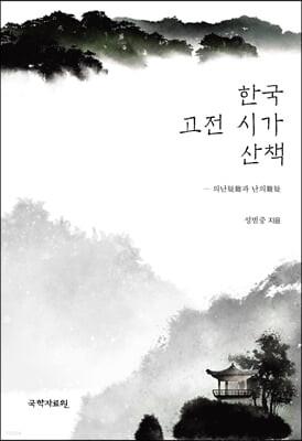 한국 고전시가 산책