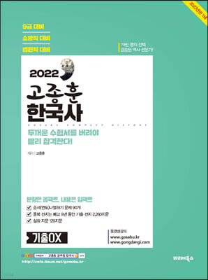 2022 고종훈 한국사 기출OX