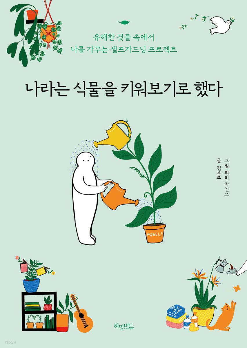 나라는 식물을 키워보기로 했다