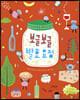 보글보글 발효 요정