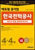 2021 하반기 에듀윌 한국전력공사 NCS+전공 봉투모의고사 4+4회