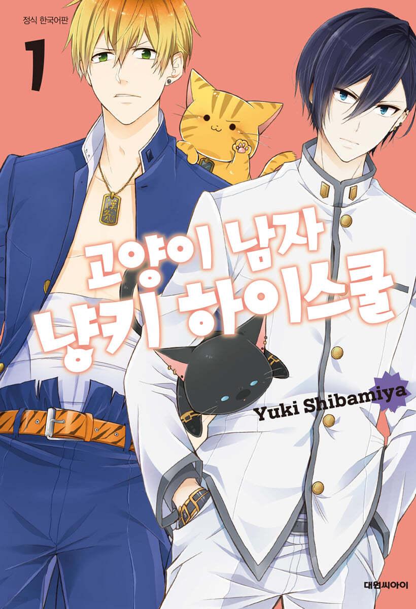 고양이 남자 냥키 하이스쿨 1