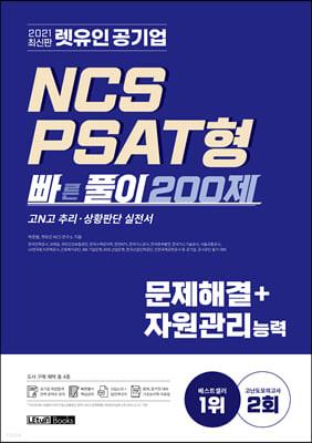 2021 최신판 렛유인 공기업 NCS PSAT형 빠른풀이 200제 문제해결+자원관리능력