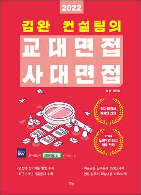 2022 김완 컨설팅의 교대면접 사대면접 (2021년)