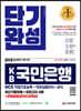 2021 하반기 채용대비 All-New KB국민은행 단기완성 최신기출유형+모의고사 4회+무료동영상(NCS특강)