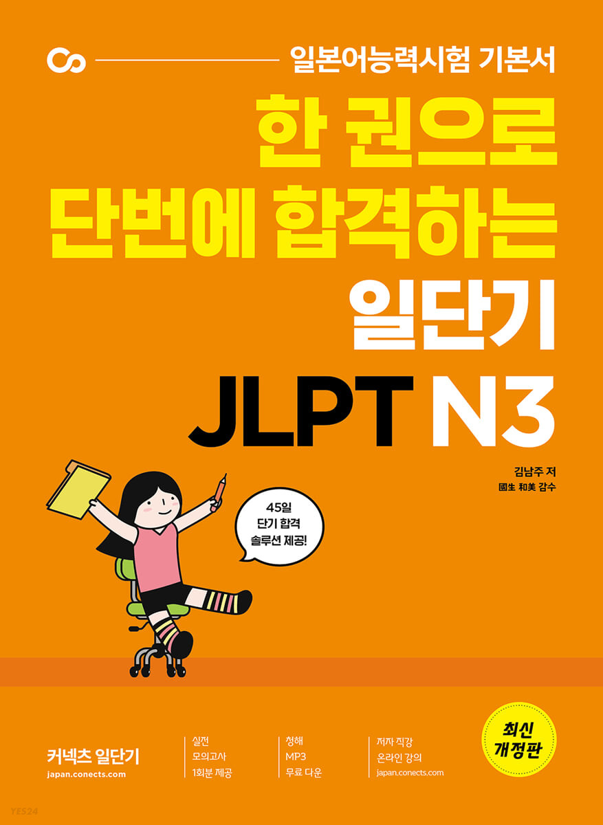 한 권으로 단번에 합격하는 일단기 JLPT N3