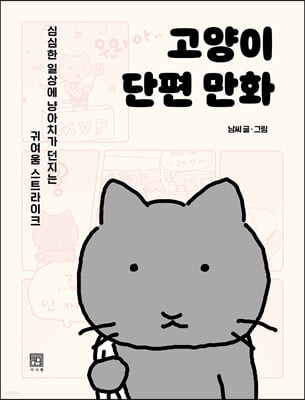 고양이 단편 만화