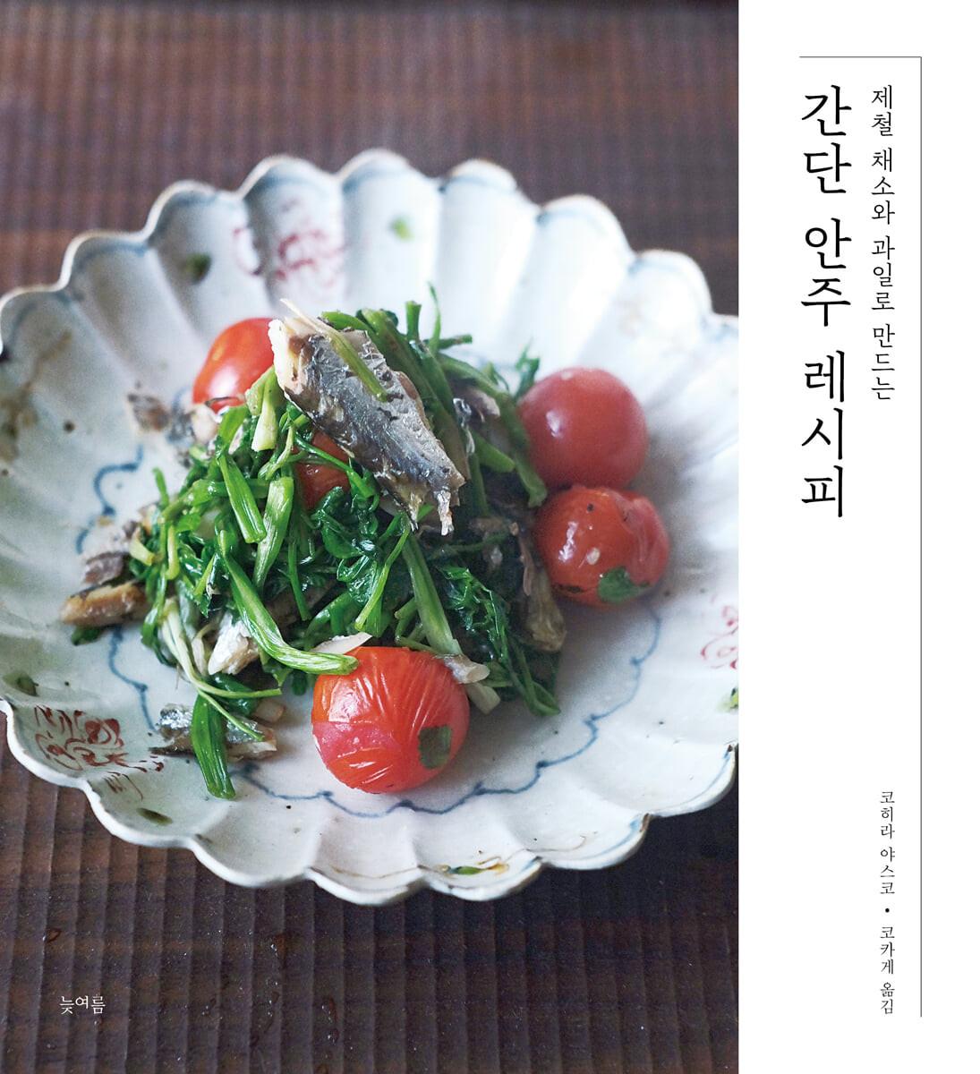 제철 채소와 과일로 만드는 간단 안주 레시피