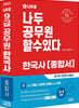 2022 나두공 9급 공무원 한국사 종합서