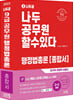 2022 나두공 9급 공무원 행정법총론 종합서