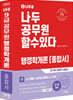 2022 나두공 9급 공무원 행정학개론 종합서
