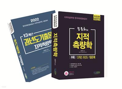 2022 송용희의 지적측량학