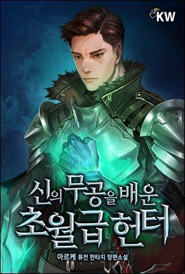 [대여] [세트] 신의 무공을 배운 초월급 헌터 (총8권/완결)