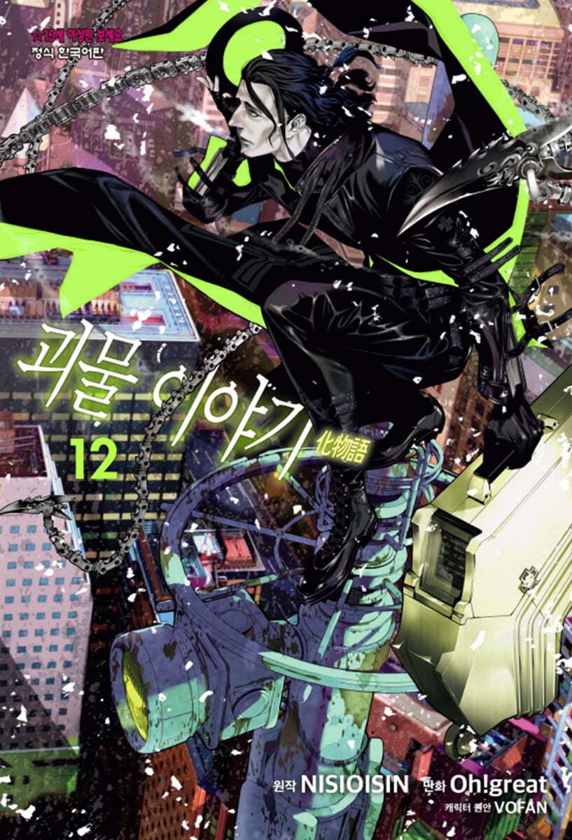 코믹 괴물 이야기 12