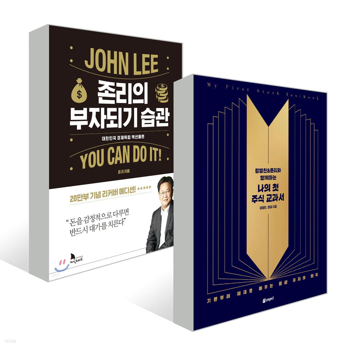 강방천&존리와 함께하는 나의 첫 주식 교과서 + 존리의 부자되기 습관