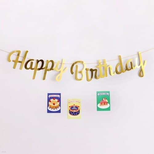 레터링 생일 파티 가랜드 4color [해피벌스데이 축하 꾸미기 장식 데코 용품 소품 해피버스데이가랜드]
