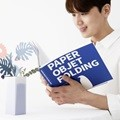Paper Objet Folding : 포프