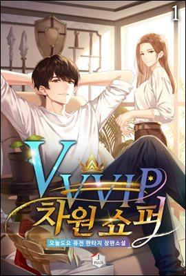 [대여] [세트] VVVIP 차원 쇼퍼 (총11권/완결)