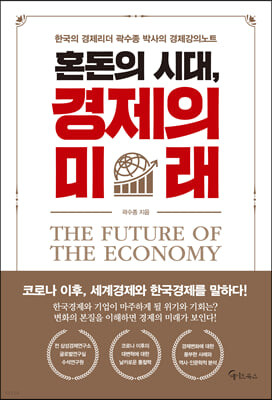 혼돈의 시대, 경제의 미래