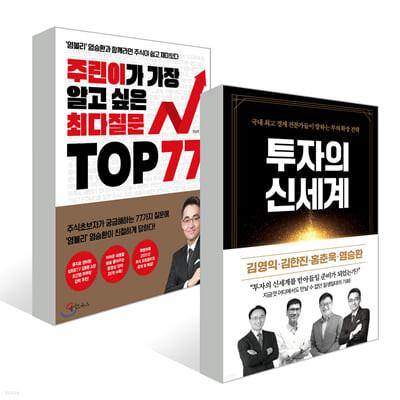 투자의 신세계 + 주린이가 가장 알고 싶은 최다질문 TOP 77