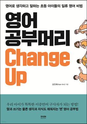 영어 공부머리 Change Up