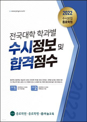 2022 종로학원 전국대학 학과별 수시정보 및 합격점수