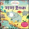 우리 아기 첫 손가락 놀이책 : 꼬물꼬물 코끼리