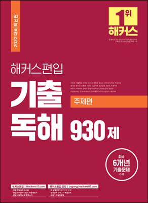 2022 해커스편입 영어 기출 독해 930제 (주제편)