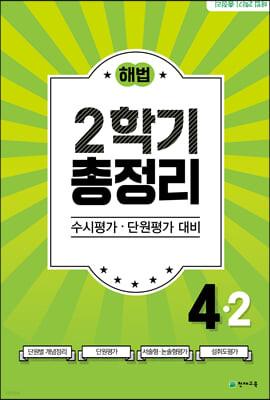 해법 2학기 총정리 4-2 (2021년)