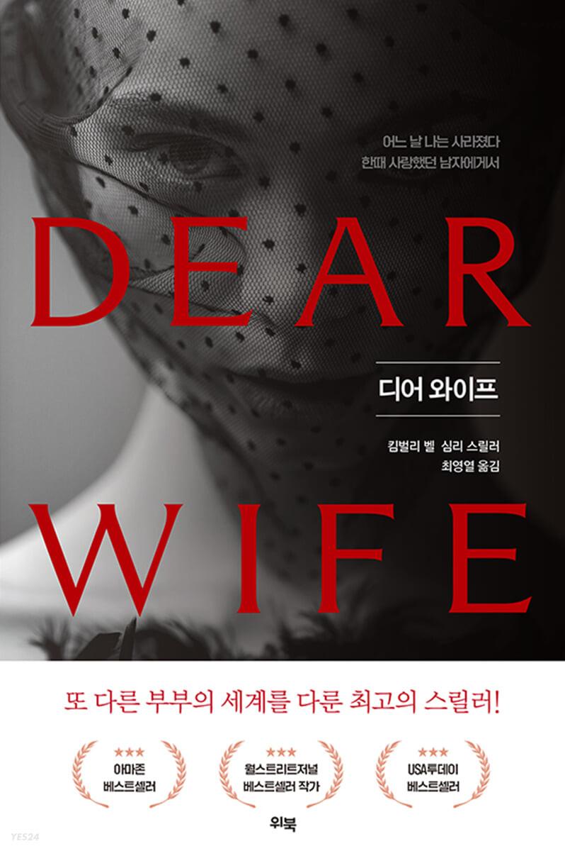 디어 와이프 DEAR WIFE