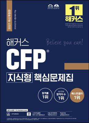 2021 해커스 CFP(국제공인재무설계사) 지식형 핵심문제집