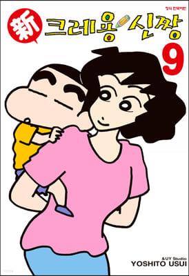신 크레용 신짱 9