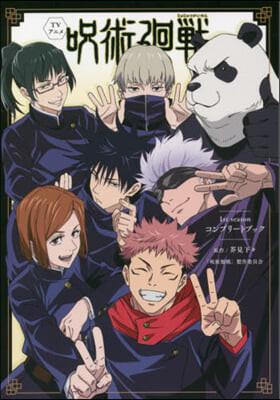(예약도서) TVアニメ 呪術廻戰 1st.seasonコンプリ-トブック