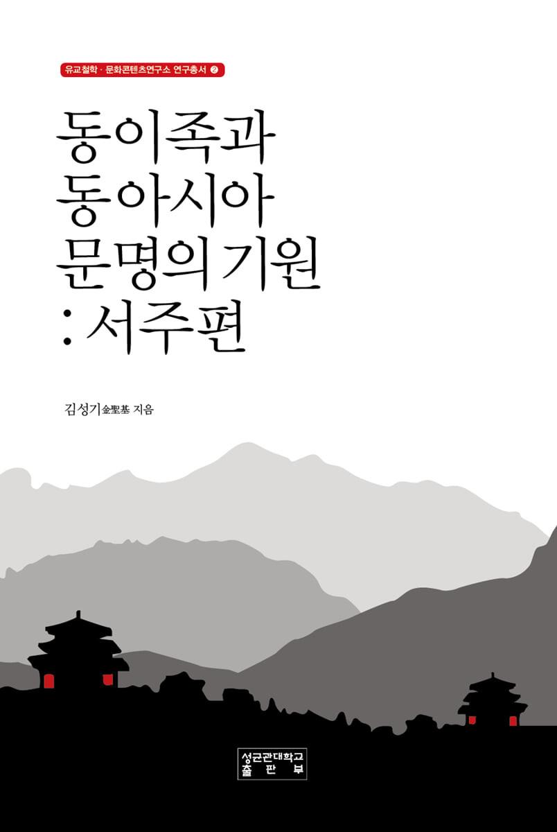 동이족과 동아시아 문명의 기원