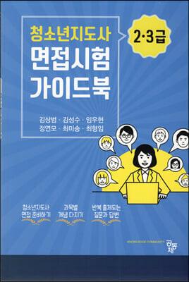 청소년지도사 2,3급 면접시험 가이드북
