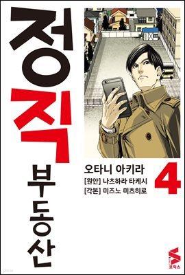 정직 부동산 04권