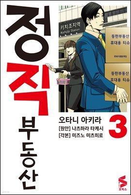 정직 부동산 03권