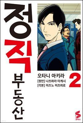 정직 부동산 02권
