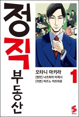 정직 부동산 01권