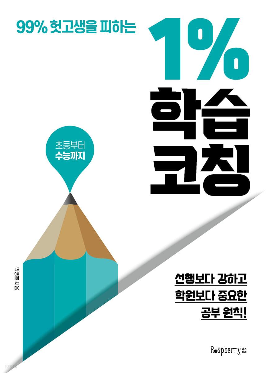 1% 학습 코칭