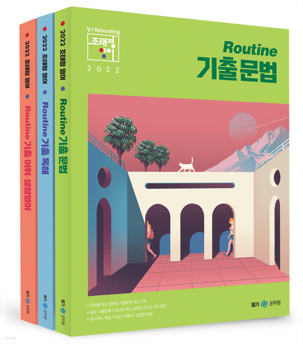 2022 조태정 영어 루틴(Routine) 기출 문법/독해/어휘·생활영어