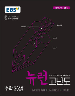 EBS 중학 뉴런 고난도 수학 3(상) (2021년)